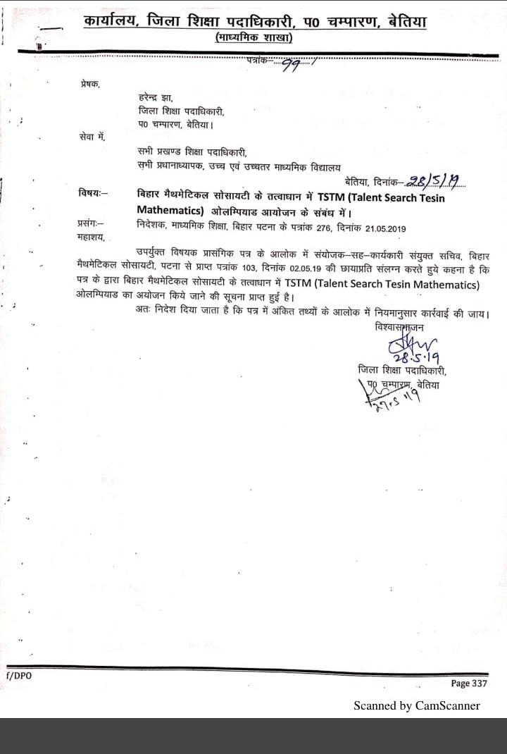 Bihar Mathematical Society